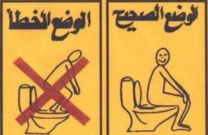wc du bled
